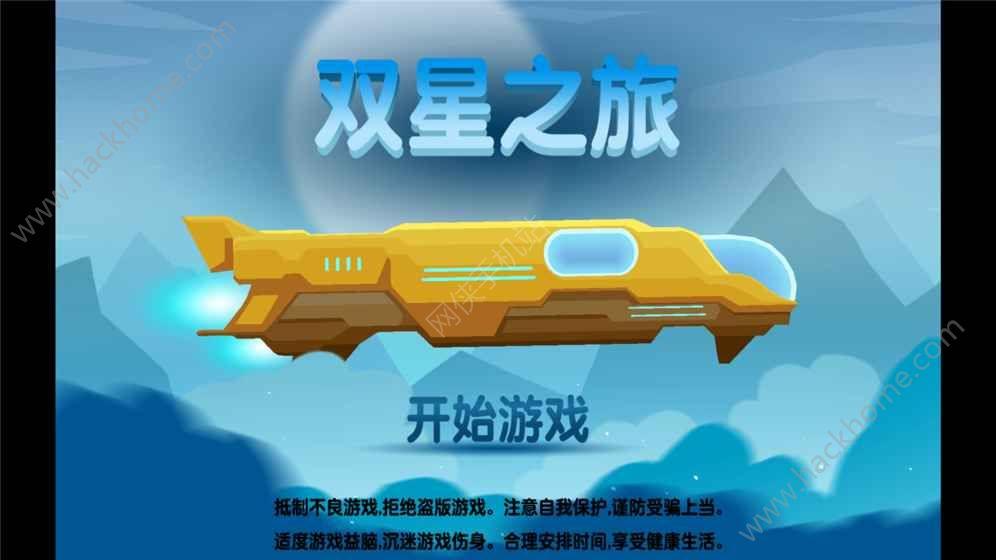 双星之旅安卓游戏官方下载图4:
