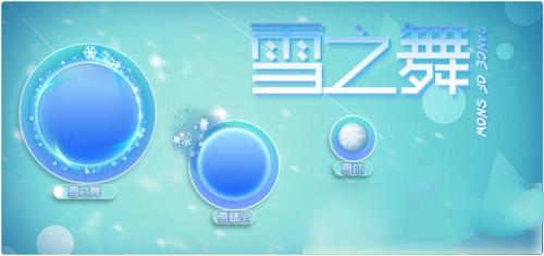 球球大作战雪之舞活动大全 12月22日-1月3日活动内容及奖励一览[多图]