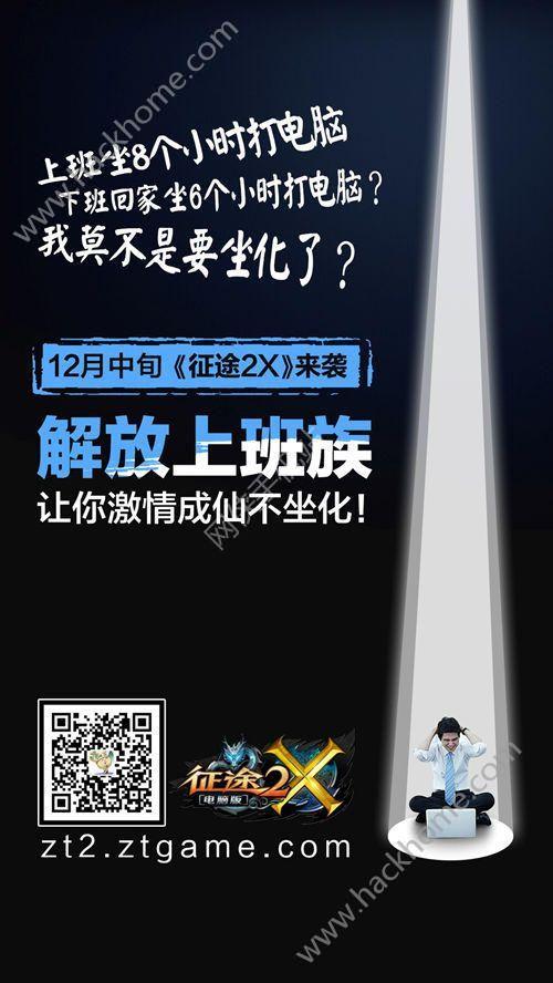 征途2X手机助手安卓官方版下载图2:
