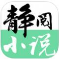 静阅小说网app官方版下载安装 v1.9.0