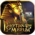 密室逃脱埃及博物馆探险游戏最新版 v1.0