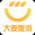大麦旅游app手机版下载软件 v1.0.0