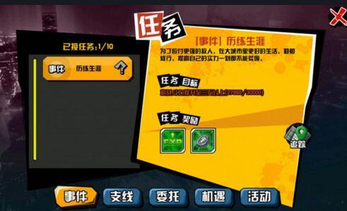 中国惊奇先生手游怎么升级快 快速升级技巧攻略[多图]