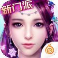 九阴真经3D手游安卓官方预约版 v1.2.8