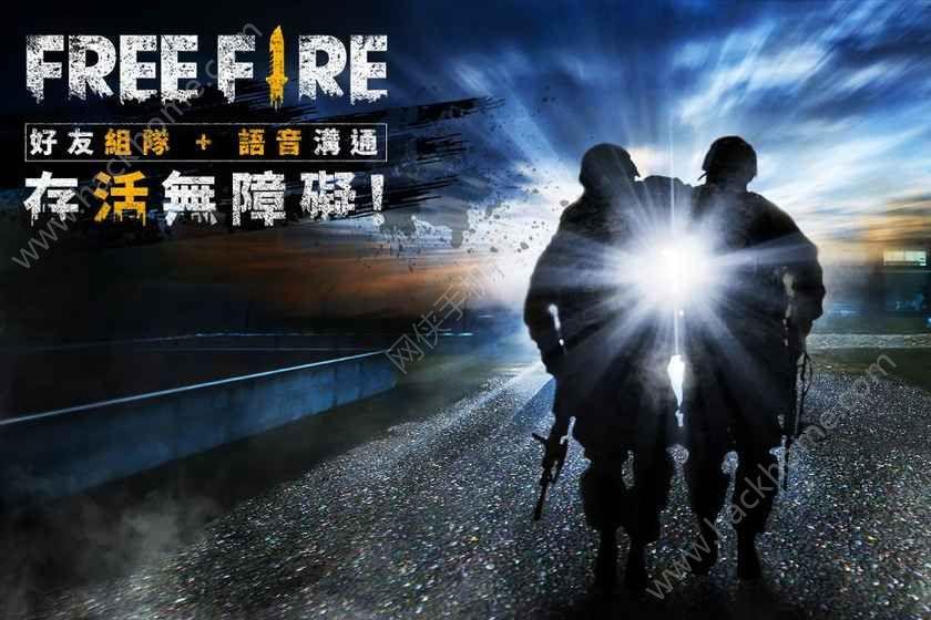 自由之火大逃亡游戏官方网站下载(FreeFire)图1:
