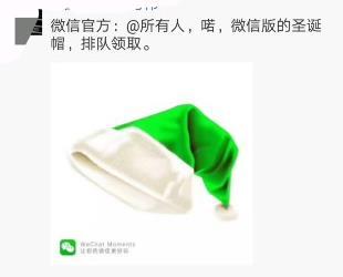 微信圣诞帽头像制作小游戏 圣诞帽头像游戏官方入口[多图]