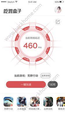 吃鸡盒子助手app下载软件手机版图4: