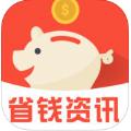 省钱资讯app下载手机版 v1.0