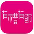 有礼有节激活码官方版app下载 v5.0