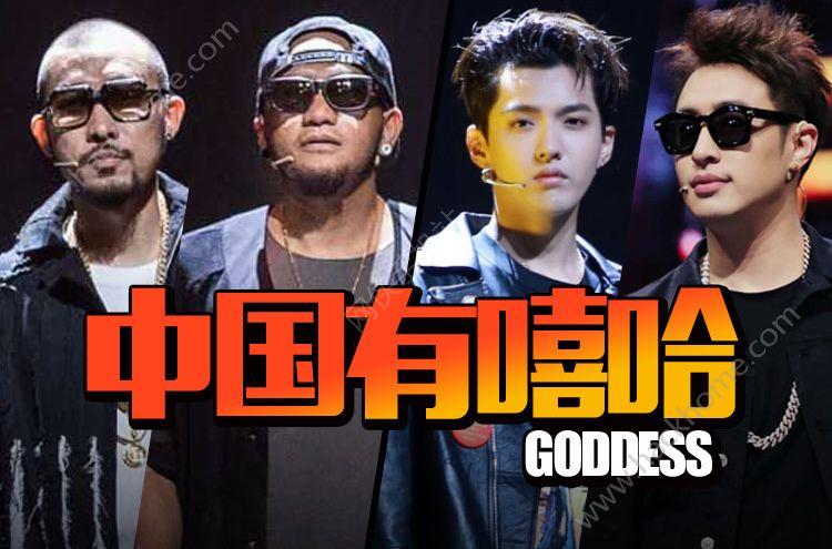 中国有嘻哈ios苹果游戏图2: