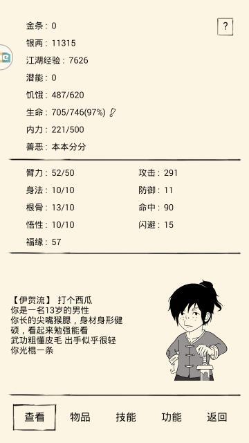 暴走英雄坛福缘提升攻略 福缘作用介绍[图]