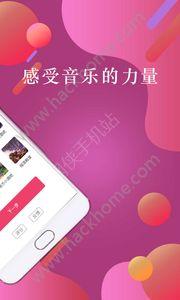 特效音乐app官方版安卓手机下载图4: