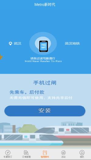 metro新时代怎么买票过闸?武汉地铁metro新时代使用方法介绍[多图]