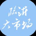 临沂大市场手机版app下载软件 v1.1.3