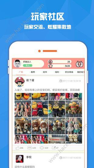 精选抓娃娃官方app下载手机版图2: