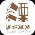 溧水旅游app手机版软件下载 v1.0