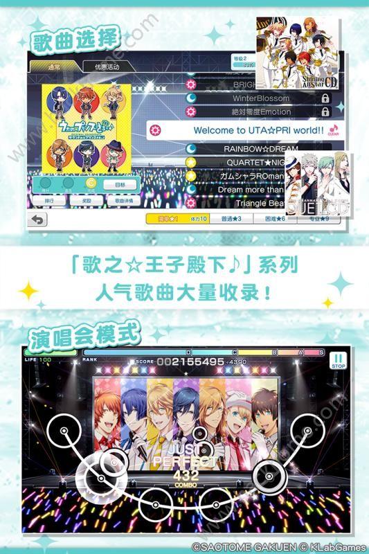 歌之王子殿下Shining Live汉化中文版图2: