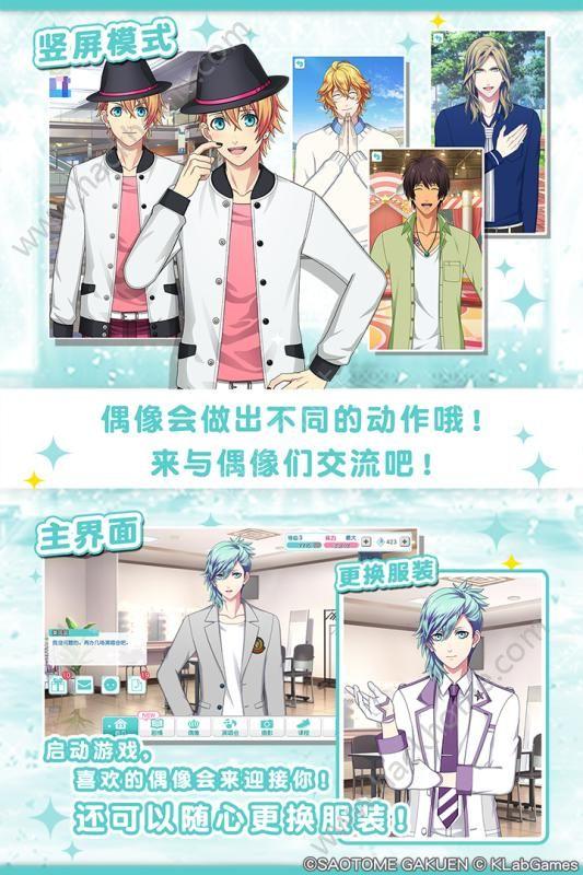 歌之王子殿下Shining Live汉化中文版图4: