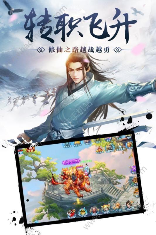 百战天下之入魔手游官方网站下载图2:
