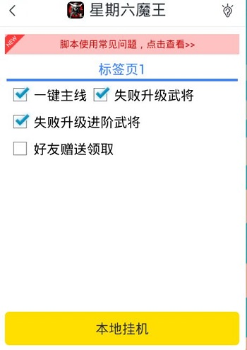 星期六魔王自动挂机助手 自动挂机安装流程介绍[多图]