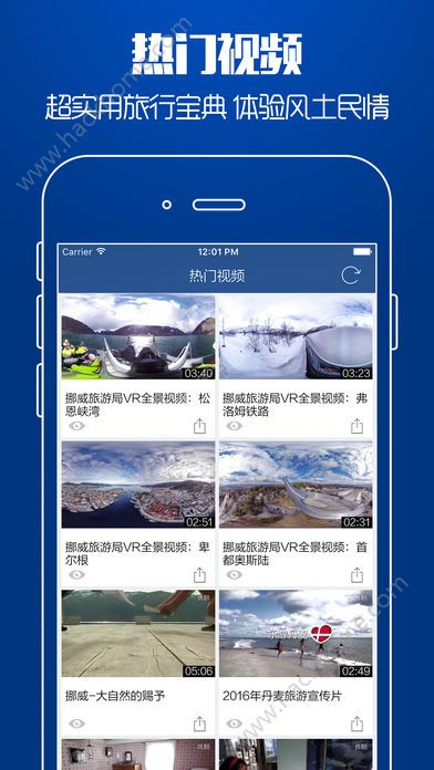 挪威旅游攻略app官方版苹果手机下载图2: