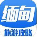 缅甸旅游攻略app官方版苹果手机下载 v1.0.0