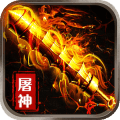 烈焰屠神官方下载九游版 v1.1