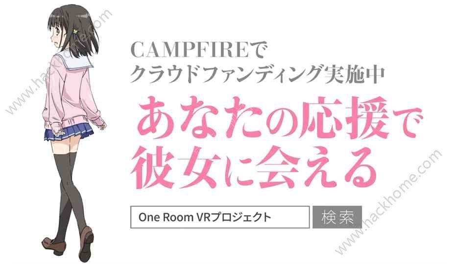 One RoomVR制服篇游戏下载安卓版图2: