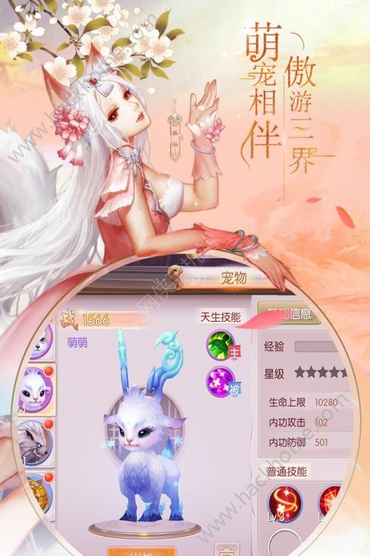 风之剑舞手游IOS苹果版图2: