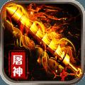 烈焰屠神游戏免费安装百度版 v1.1