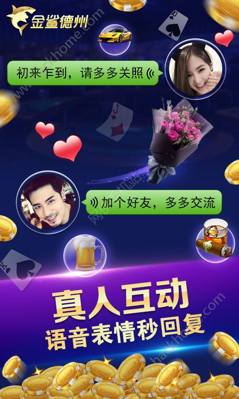 金鲨德州扑克官方下载手机版图4: