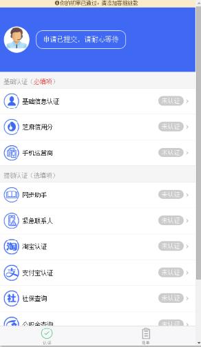追云闪贷app叫加微信是什么意思?追云闪贷app添加客服微信靠谱吗[图]