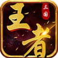 三国王者游戏安卓最新版 v2.3.1