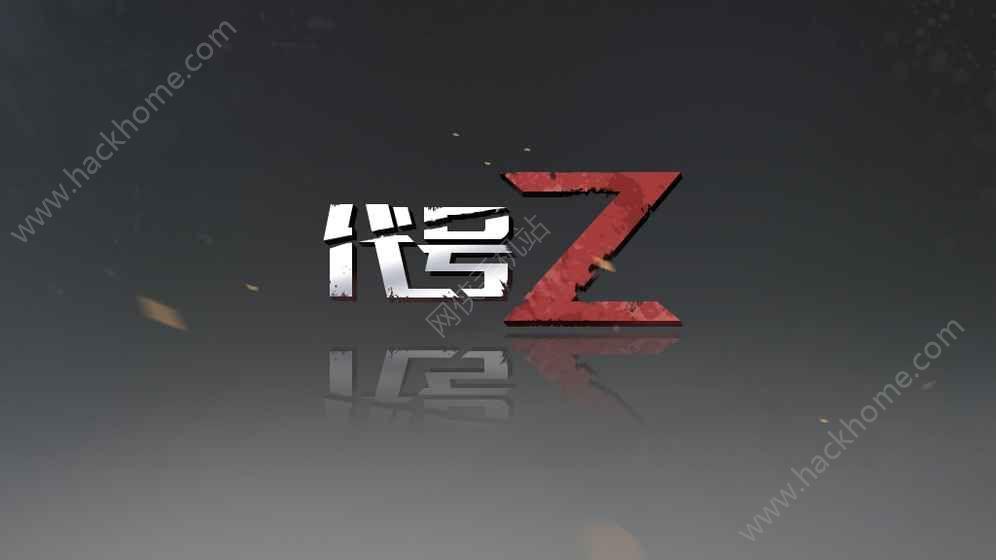 天之游代号Z苹果iOS版下载图4: