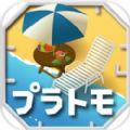 组合模型2度假之海游戏安卓版 v1.2.0