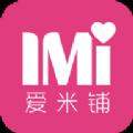 爱米铺返利网app官方版下载 v1.0