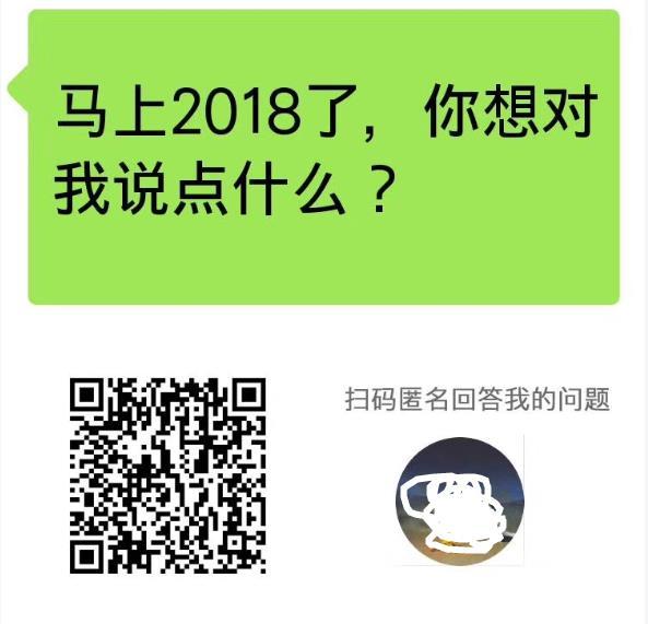 微信扫码匿名回答问题在哪玩?微信匿名回答我的问题二维码入口[多图]