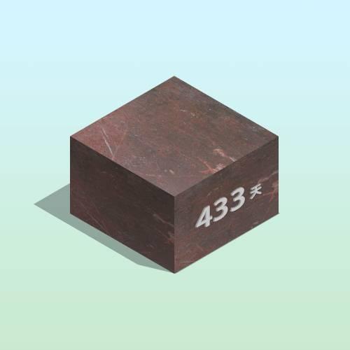 微信跳一跳433天是什么意思 433含义[多图]