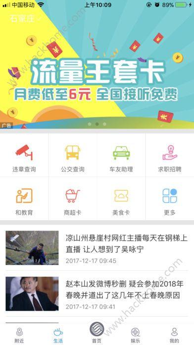 河北移动网上营业厅手机版app官方下载图1:
