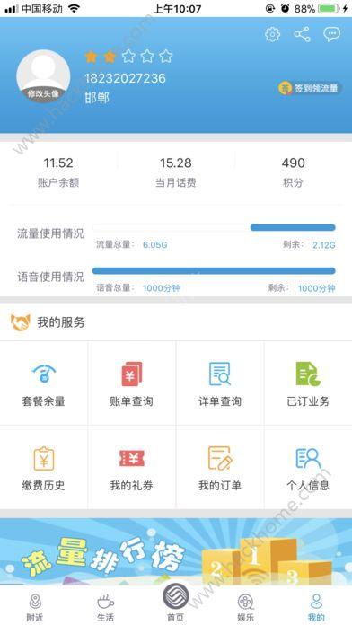 河北移动网上营业厅手机版app官方下载图3: