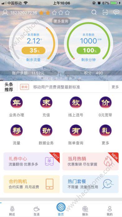 河北移动网上营业厅手机版app官方下载图5: