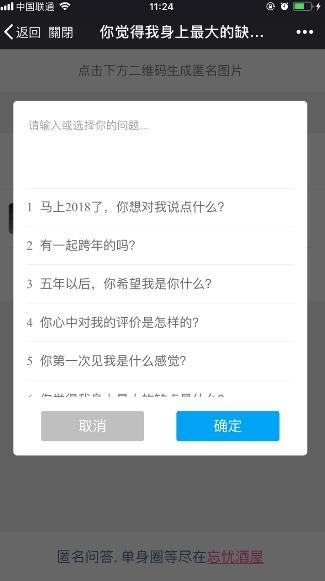 微信扫码匿名回答怎么设置问题?微信扫码匿名回答我的问题怎么玩[多图]