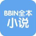 BBIN全本小说官方app下载手机版 v1.0