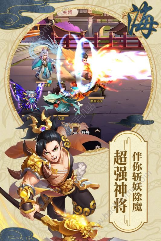 白帝传说手游官方网站下载图4: