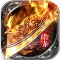 传世屠龙手游官方正式版 v1.0
