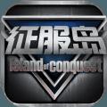 征服岛手游安卓版下载 v1.0