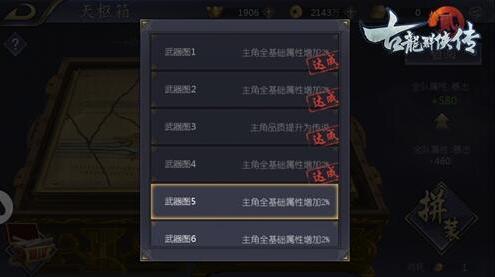 古龙群侠传2天枢箱有什么用?天枢箱作用介绍[多图]