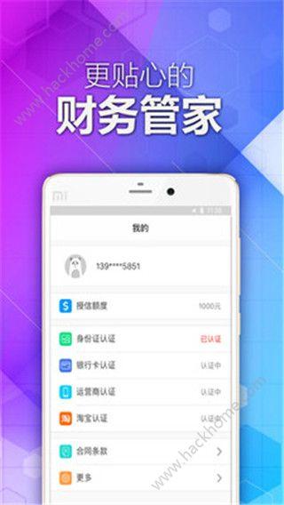 包有钱贷款官方版app下载安装图1:
