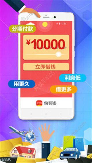包有钱贷款官方版app下载安装图片2