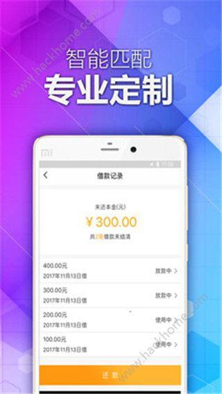 包有钱贷款官方版app下载安装图3: